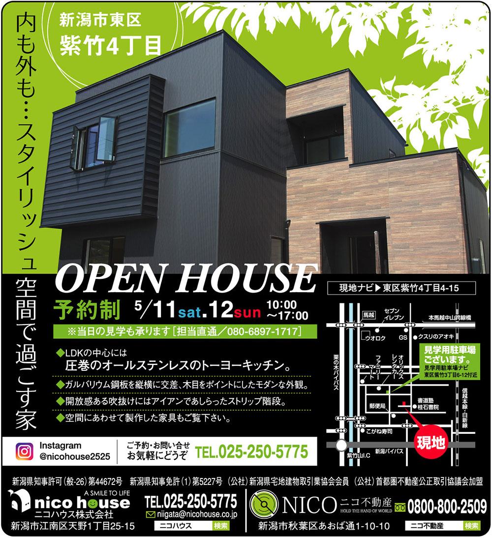 ニコハウス オープンハウス