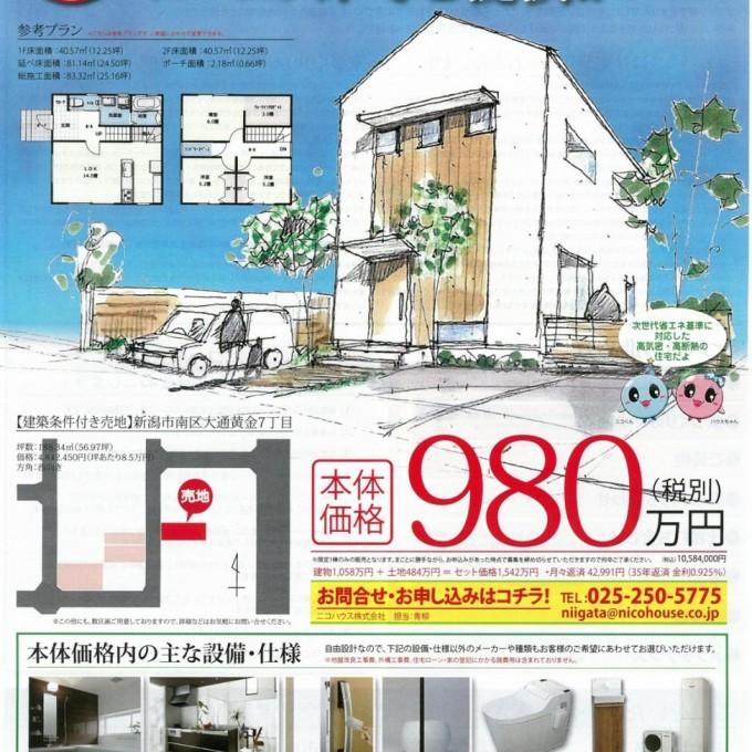 南区でデザイン住宅を格安でご提供します!