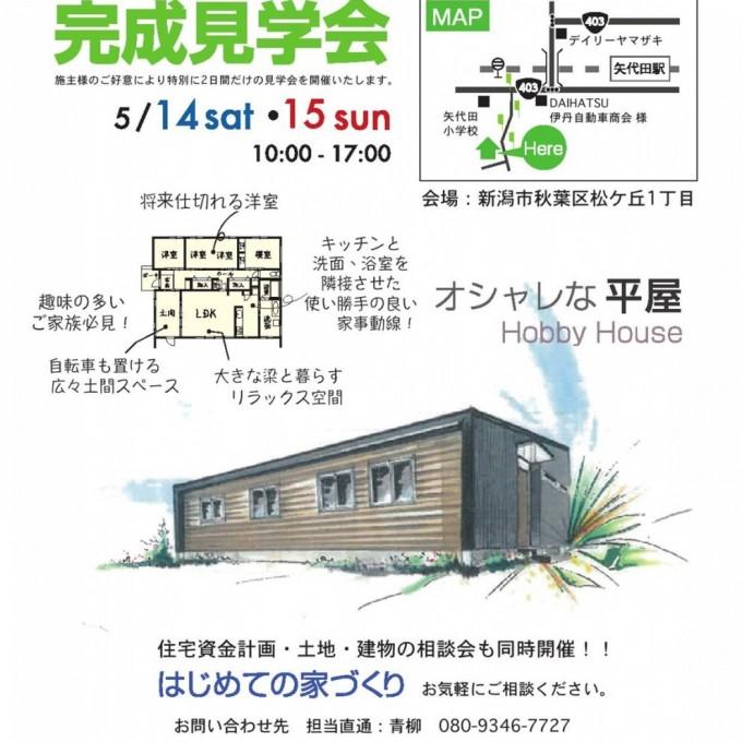5/14(土)・15(日)の2日間 第2弾『平屋』完成見学会開催!