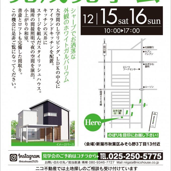 12/15(土)・12/16(日)秋葉区みそら野 完成見学会
