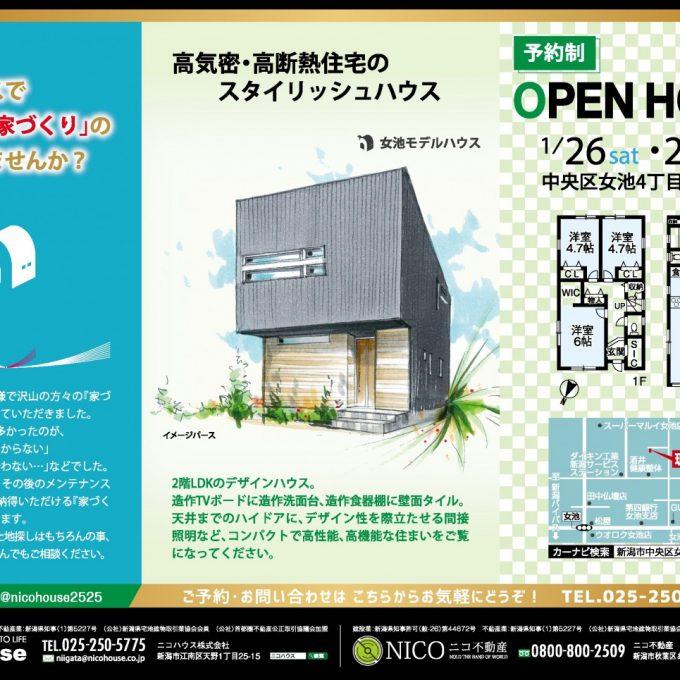 1/26(土)・1/27(日)女池モデルハウス見学会