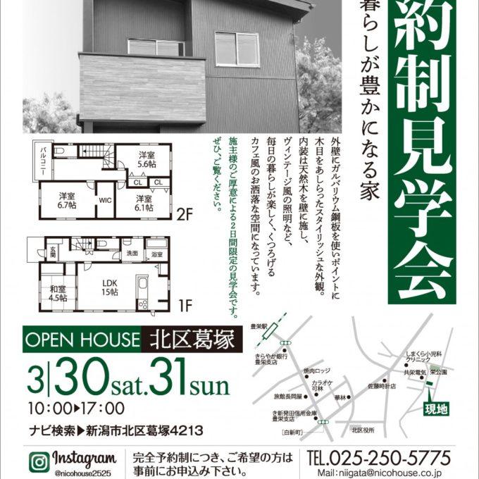 3/30(土)・3/31(日)北区葛塚 完成見学会