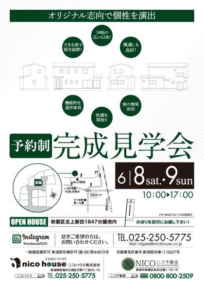 秋葉区北上新田 完成見学会のお知らせ
