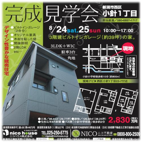 8/24(土)・8/25(日)完成見学会のお知らせ